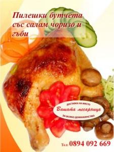 pileshko-butche-s-chorizo